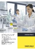 ピペットアカデミー ISO 認定取得のザルトリウスがご提供する業務の質を高めるための高品質トレーニング 表紙画像
