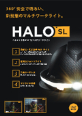 マルチワークライト『HALO SL』