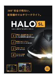 マルチワークライト『HALO SL』 表紙画像