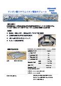 マンガン酸リチウムイオン電池モジュール(IML120/123/253B)カタログ 表紙画像