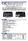 ギガビットメディアコンバータ「NC1Gシリーズ(AC Type)」