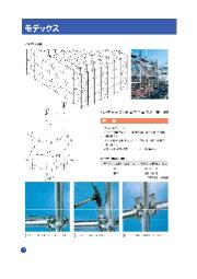 連結クサビ式支保工『MODEX』 表紙画像