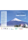 富士ハウスのリース&販売総合カタログ Vol.19