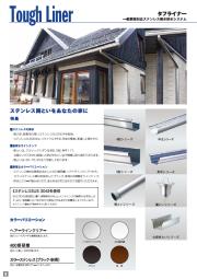 一般家屋対応ステンレス雨水排水システム タフライナー 表紙画像
