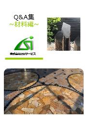 石材販売『材料Q&A集』石材販売のよくある質問はこちら! 表紙画像