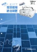 強制循環給油装置『Kシリーズ』製品カタログ