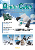 Wifi デジタルレンズカメラシリーズ デジタルキャッチ 表紙画像