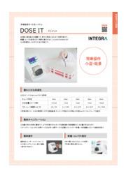 多機能吸引・分注システム『DOSE IT Series』 表紙画像