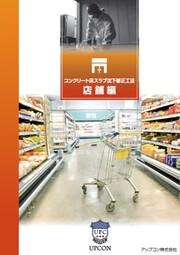 【店舗編】コンクリート床スラブ沈下修正工法 表紙画像