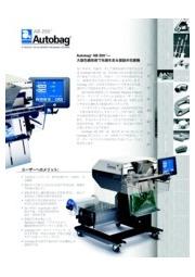 半自動・全自動式袋包装機 Autobag AB 255 カタログ 表紙画像