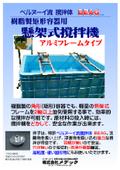 開放容器用 懸架式撹拌機 アルミフレーム【デモ機レンタル】 表紙画像