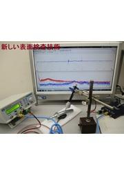 オリジナル超音波システムの開発技術 表紙画像