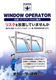 オペレーター建機株式会社 カタログ 表紙画像
