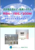 天井埋込型オゾン脱臭システム RSN-150K/200M 表紙画像