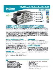 スマートProスイッチ『DGS-1510シリーズ』 表紙画像