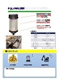 自動給油器 パルサールブE240型カタログ  表紙画像