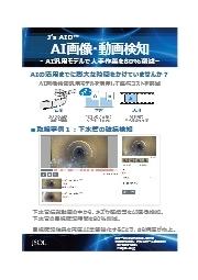 J's AID AI画像・動画検知 表紙画像