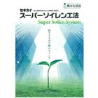 軽量緑化工法『スーパーソイレン工法』 表紙画像