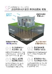 免震工法『SP免震基礎工法』 表紙画像