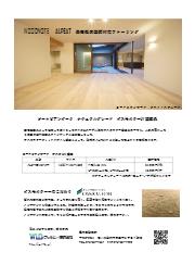 新商品! オスモUV塗装品のお知らせ【ALPEAT】 表紙画像