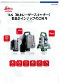 TLS(地上レーザースキャナー)製品ラインナップのご紹介