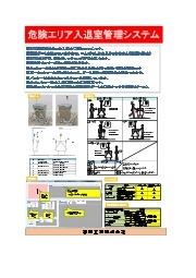 共連れ防止&ハンズフリー認証「危険エリア立入管理システム」 表紙画像