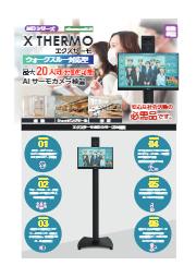 「X THERMO / エクスサーモ」MD2-21シリーズ 表紙画像