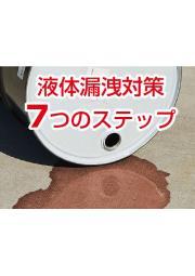 【資料】液体漏洩対策7つのステップ ※無料配布中! 表紙画像