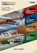 真空包装機トスパック据置型総合カタログ