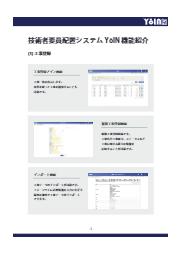 技術者要員配置システム YoIN (ヨーイン) 機能紹介 表紙画像