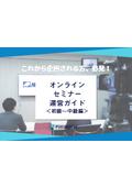 【資料】オンラインセミナー運営ガイド<初級~中級編>