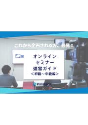 【資料】オンラインセミナー運営ガイド<初級~中級編> 表紙画像