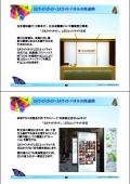 SAライトガイド/SAライトパネルの施工事例集 表紙画像