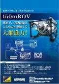 水中ハイビジョンカメラロボット『150mROV』 表紙画像