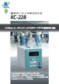 パーティクルカウンター 気中 0.08μm KC-22B 表紙画像