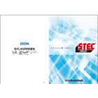 折りたたみ式物流コンテナ STEC【※実例付き総合カタログ進呈】 表紙画像