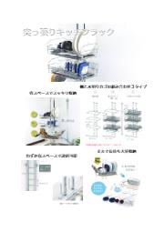 【施設・店舗向け】突っ張りキッチンラック 表紙画像