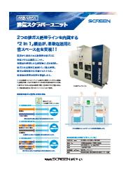 <機能性2ライン>排気スクラバー 表紙画像