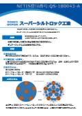 天然無機系団粒安定剤『スーパーシルトロック工法』 表紙画像