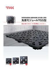免震モジュールTGS:THK株式会社 表紙画像