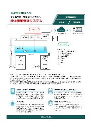 【水産IoT事例】陸上養殖管理システム 製品カタログ 表紙画像