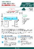 【漁業・水産業IoT】陸上養殖管理システム 製品カタログ 表紙画像