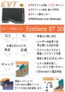 スマート3Dセンサー『EyeSens ST 3D』 表紙画像