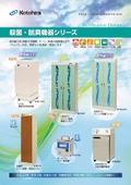 熱風消毒方式 小型消毒保管庫 表紙画像