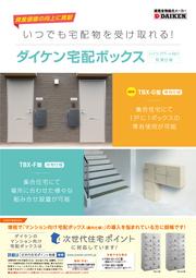 防滴仕様 専有タイプ ダイケン 宅配ボックス TBX-G型 パンフレット 表紙画像