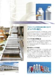 アルミニウム加工技術「インパクト加工」 表紙画像