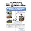 灯油・軽油用ドラムポンプ 便利なオートストップガン付 流量計付 改善活動のご提案です!FA-100シリーズ 表紙画像
