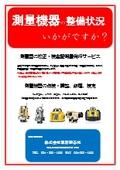 測量機器点検・校正サービス 表紙画像