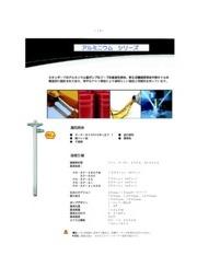 アルミニウムドラムポンプシリーズ ※ATEX認証取得 表紙画像