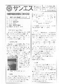 【マイクロセパレータの導入事例】沈降性の汚染物とスラッジ